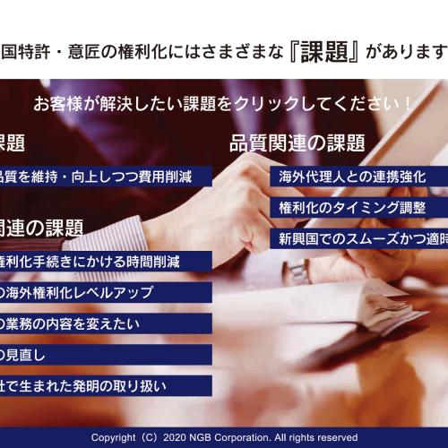 【課題・活用シーン別】外国特許・意匠サービスの紹介