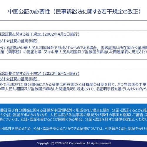 中国での防衛公開および公証取得サービス China-IPPublication.net