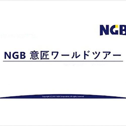 NGB公式YouTubeチャンネルのご紹介 ~意匠ワールドツアー開催中~